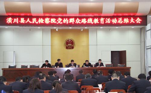 潢川县检察院组织召开 党的群众路线教育实践活动总结大会图片